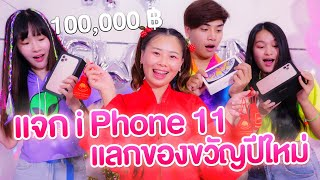 แจกไอโฟน 11 ไป 3 เครื่อง กับปาร์ตี้แลกของขวัญปีใหม่