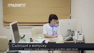 Випуск новин на ПравдаТут за 12.09.19 (13:30)