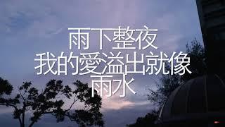 七里香 周杰倫 歌詞