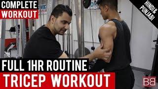 Complete Tricep Gym Workout Routine! BBRT# 8 (Hindi / Punjabi)
