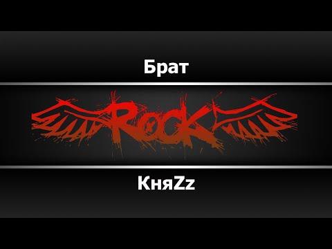 КняzZ - Брат (Караоке)