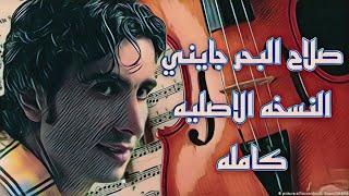 صلاح البحر جايني النسخه الاصليه HD تحميل MP3