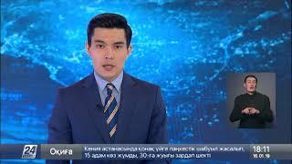 Выпуск новостей 18:00 от 16.01.2019