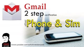 gmail 2 step verification without phone or sim when you have lost Phone