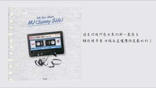 [繁中字] MJ (Sunny Side) -  離別雨傘 / 이별우산 (Feat. 가음)