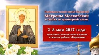 Благословение старца Илии на принесение мощей святой Матроны Московской. Третий Рим, Михайловск