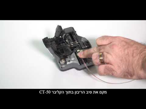 90R Fujikura video with hebrew subtitles
