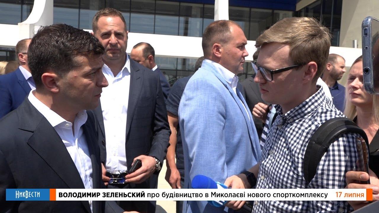 Зеленский о строительстве в Николаеве нового спорткомплекса