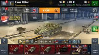Проходим игру World of Tanks Blitz купил новый танк, прохождение часть/#1