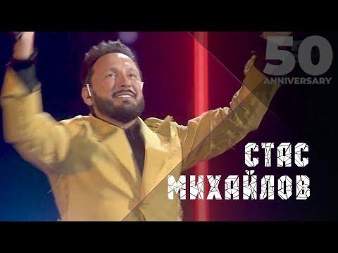 Стас Михайлов - Все для тебя, 50 лет - The Best Of (Live 2019)