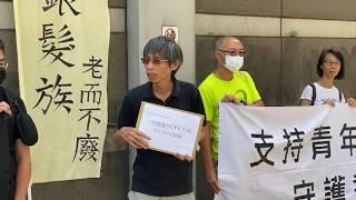 直播 銀髮族香港知專請願行動和知專祭典集會