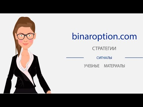 Аналитика бинарными опционами