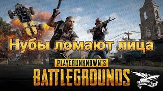 Стрим - PlayerUnknown