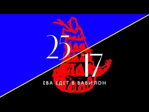 """25/17 """"Ева едет в Вавилон"""" (альбом) 2017"""