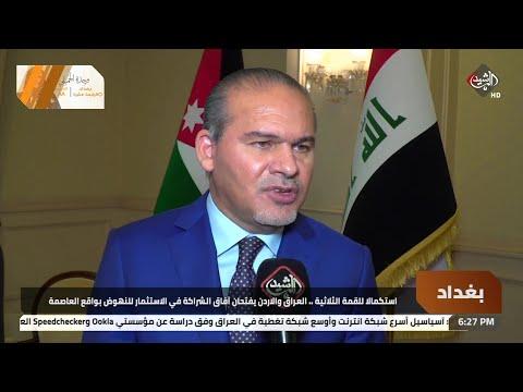 شاهد بالفيديو.. استكمالا للقمة الثلاثية.. العراق والاردن يفتحان آفاق الشراكة في الاستثمار للنهوض بواقع العاصمة