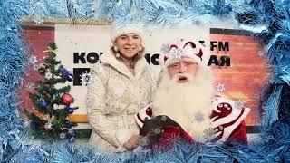 Поздравление Деда Мороза 2018