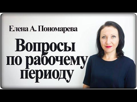 Расчет рабочего периода для отпуска - Елена Пономарева