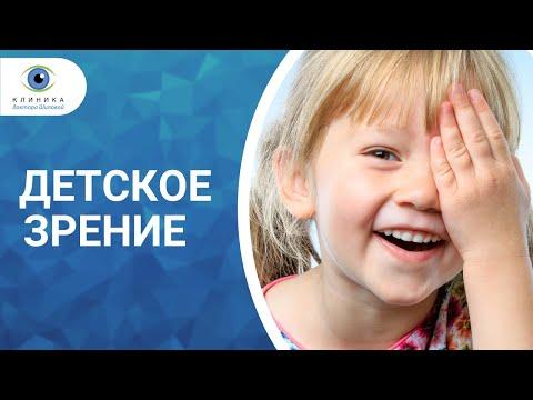 Метод восстановления зрения видеолекция в г