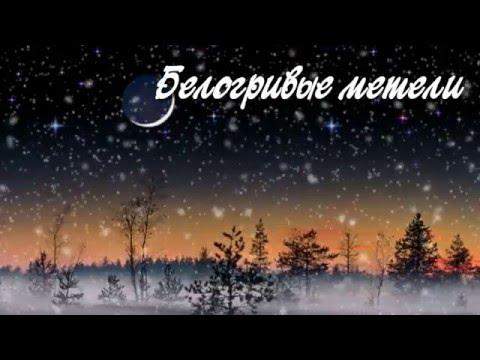 Белогривые метели музыка, исп., гитара: Ирина Алексеева