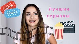 TOP 10 ЛУЧШИХ ТУРЕЦКИХ СЕРИАЛОВ   Крутые турецкие сериалы   Sevda Kale