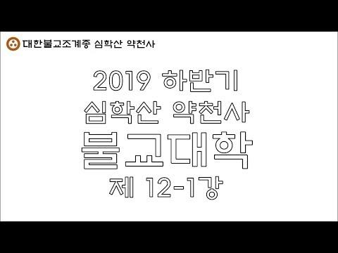 [불교대학 19] 2019 하반기 심학산 약천사 불교대학 12-1강