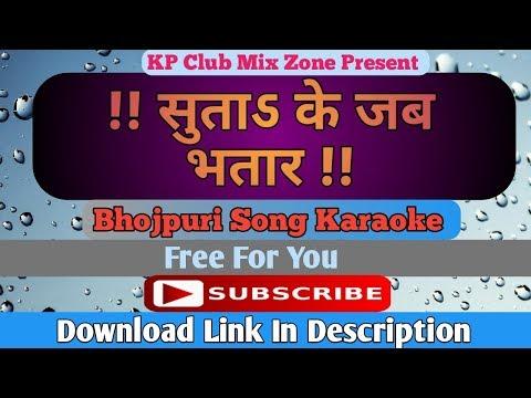 Bhatar Muh Mod Le Le Bani Bhojpuri Song Karaoke Music By DJ