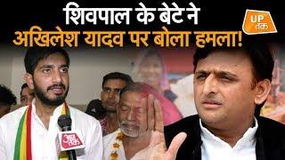 शिवपाल के बेटे ने बड़े भाई पर लगाए गंभीर आरोप!  | UP Tak