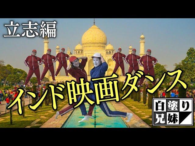 インド映画風ダンス動画を撮ろう!立志編 / 白塗り兄妹の大冒険 #32