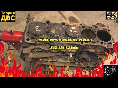 Фото к видео: Турбовый двигатель который мне понравился - AUDI AAN 2.2 turbo