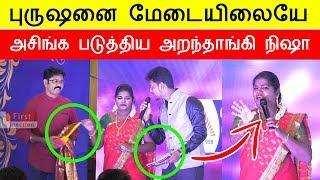 புருஷனை மேடையிலையே அசிங்க படுத்திய அறந்தாங்கி நிஷா | Aranthangi Nisha stage comedy vijay tv