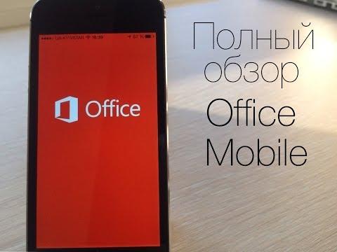 Видеообзор Office Mobile