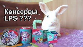 Новинки LPS Littlest pet shop с Кроликом Лялей!