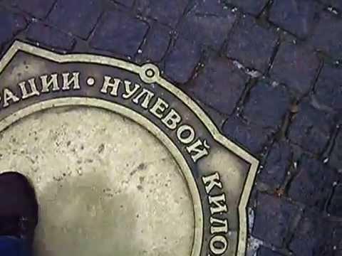 Нулевой километр .Москва