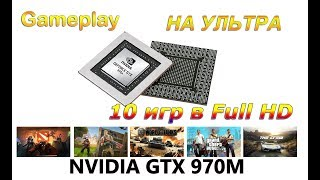 NVIDIA GeForce GTX 970M:gameplay в 10 популярных играх