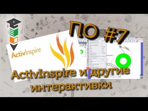 ПО #7 Activ Inspire