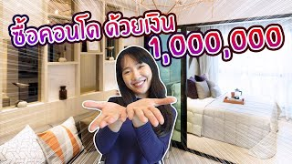 Save Up Almost One Million Baht to Buy a Condo! How to Find a Condo for Yourself? (ENG CC)
