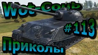 Wot-Coub Приколы #113