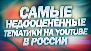 Самые Недооцененные Тематики на YouTube в России (Эльдар Гузаиров)