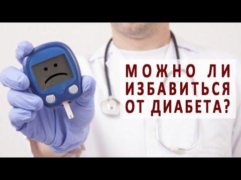 Сахарный диабет 1 типа положена ли группа