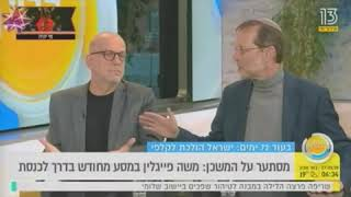 Moshe Feiglin on Channel 13: We have a platform and we will advance it as far as possible