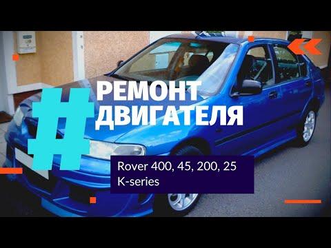 Ремонт двигателя Rover 400