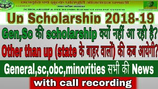 Up scholarship 2018-19 || news for general and sc students