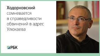 Ходорковский прокомментировал обвинения в адрес Улюкаева