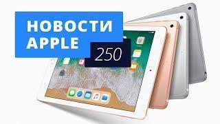 Новости Apple, 250 выпуск: iPad 2018 и Apple Watch 4