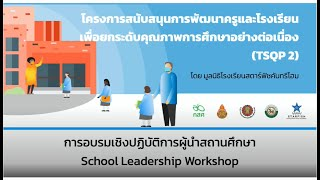Module 1 School Leadership Workshop