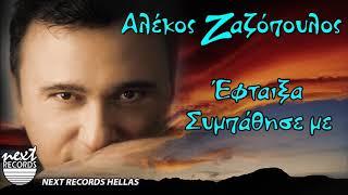 Αλέκος Ζαζόπουλος, Έφταιξα Συμπάθησε με | Alekos Zazopoulos, Eftaixa sympathise me