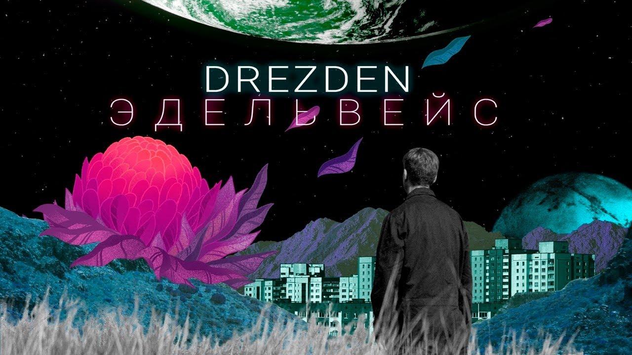 Drezden — Эдельвейс