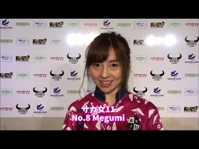 No.8 Megumi