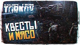 РОЗЫГРЫШ КЛЮЧЕЙ - КВЕСТЫ И МЯСО В ESCAPE FROM TARKOV [2K ULTRA]