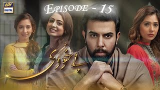 Bay Khudi Episode 15 - High Quality Mp3 - Top Watched Drama In Pakistan
